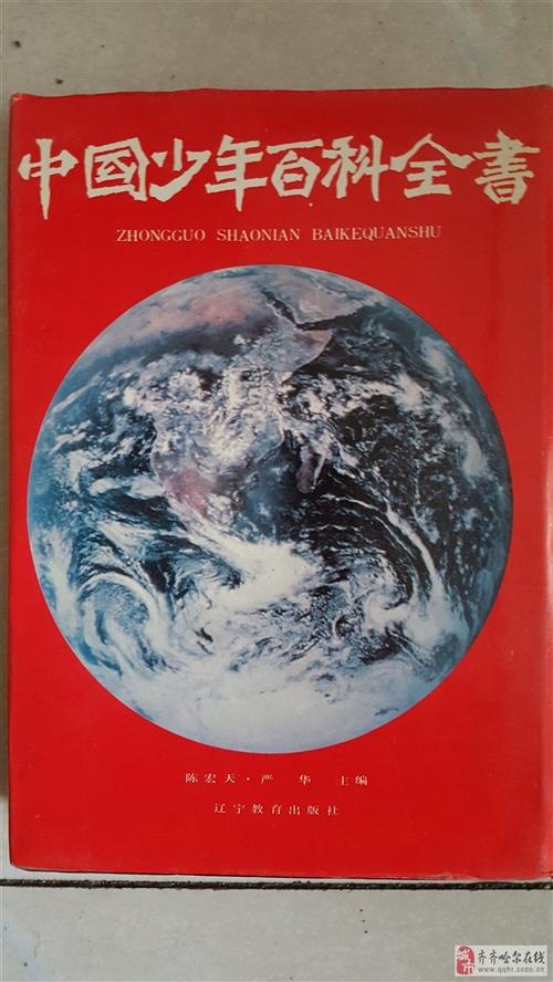 《中国少年百科全书》3折低价出售