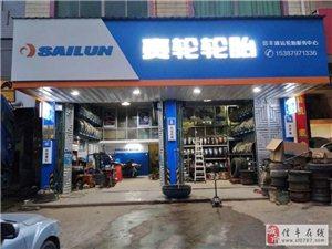 信豐縣城補胎店信豐通運輪胎銷售中心