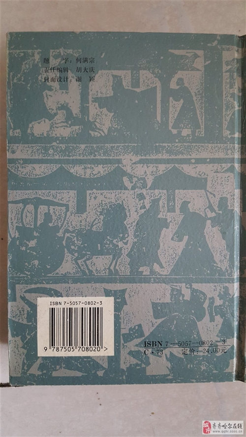 《白话史记》精装本10元出售