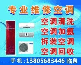 臨泉少林專業空調移機拆裝維修家電制冷維修