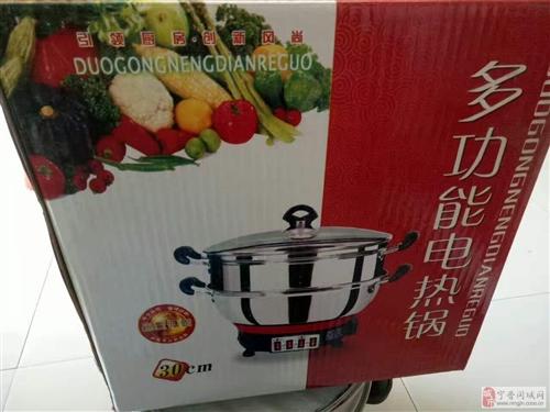 出售多功能電熱鍋,全新的
