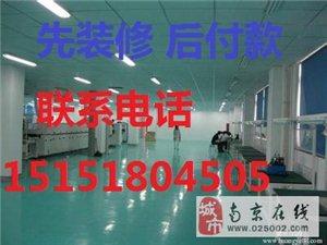 南京墙面粉刷 墙面翻新 墙面乳胶漆施工