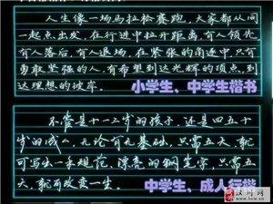 喜迎汉川中宫格练字周年庆