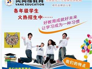 香港风向标教育临泉教学中心