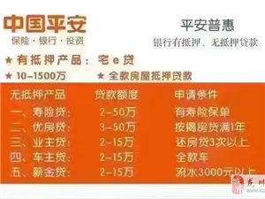 平安普惠 银行有抵押无抵押贷款