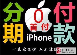 资阳手机0首付分期0利息分期学生分期众悦通讯