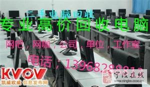 宁波回收电脑,宁波iPad回收宁波高配台式电脑回收