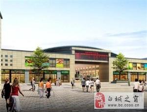 白城中农国际农副产品批发市场