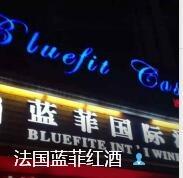 法国蓝菲红酒社旗专卖店四月隆重推出促销大活动