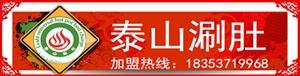 济宁市兖州区泰山涮肚餐饮有限公司