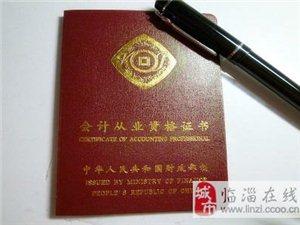 臨淄辰昊會計培訓臨淄分校會計證考證、做賬班、初級