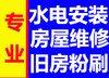 南京厨卫改造、房屋维修、水电改造