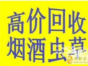 郫县、犀浦、红光区域回收茅台五粮液洋酒红酒白酒烟酒