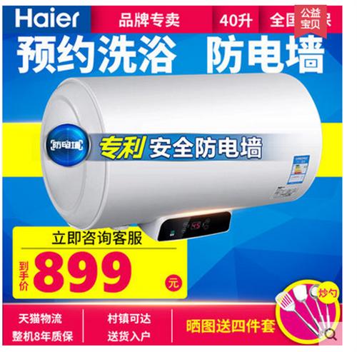 全新的买来没用的海尔电热水器