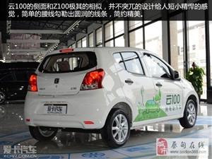 云100纯电动汽车,不限号、不收ETC,代步首选