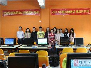 2017年圖形圖像處理第二期培訓開班成功