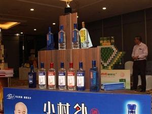 吉林省小村外酒业有限公司,诚招莱阳,海阳代理商
