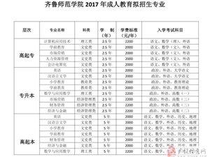 东营广饶成人高考函授招生报名