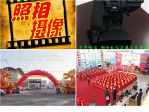 齊齊哈爾專業照相攝像企業活動服務