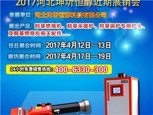 常年大量供應燃燒機,各種醇基配件大全