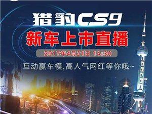4月21日上海车展|直播互动拿车模,高颜值网红