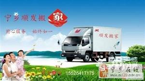 宁乡县顺发搬家公司提供货车出租