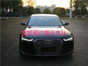 私家車新款奧迪A6L黑色出租婚車