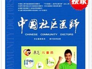 护师职称论文发表《中国社区医师》征稿   医学类期