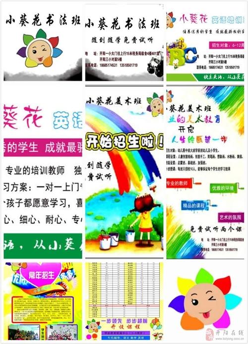 开阳小葵花教育咨询服务有限公司