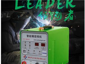 華生機電冷焊機