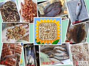 即墨女岛渔村工贸 常年出售批发