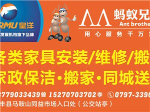 螞蟻兄弟-專業家具 凈水器安裝 家政保潔 同城送貨