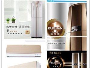 维修安装空调洗衣机冰箱等