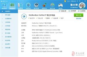 i7高配游戏笔记本低价出售用了8个月