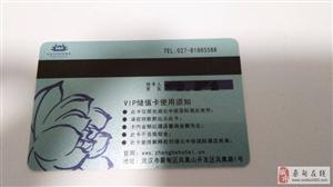 中核酒店现金卡2万元6折出售(酒席,住宿)