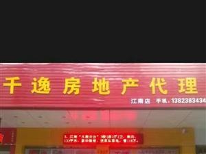 1800元出租江北状元府电梯9楼2房带家私家电