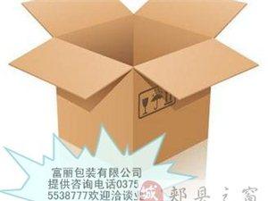 澳门威尼斯人游戏网址富丽包装有限澳门威尼斯人游戏 专业生产各中高中低档包装箱