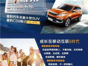"""一张图带你了解""""i-SUV""""猎豹CS9"""