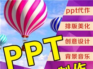 代作PPT,幻灯片制作美化课件动画添加音乐