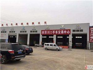 汝州市潤百川二手車交易市場正式成立了
