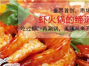 扬州虾囧虾火锅加盟打造致富时代新赢家