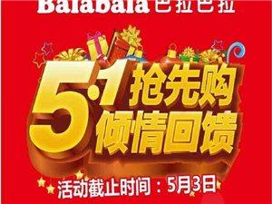 大悟巴拉巴拉5.1搶先購,傾情回饋!