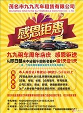 九九租车5月周年店庆感恩钜送租一天送一天