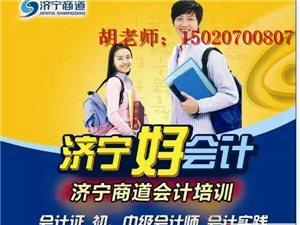 兗州0基礎學會計速成拿證,學會計實務真賬實操到商道