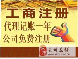 兗州0元代辦公司注冊營業執照,代理記賬到商道
