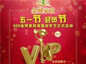 五一节、会员节、968金网家政首届会员节正式启动