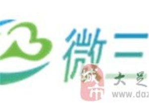 重慶微分銷 三級分銷 微商城制作 微信營銷