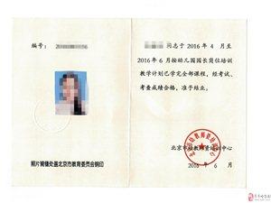 北京教委幼兒園園長證,報名培訓考試,上崗必備