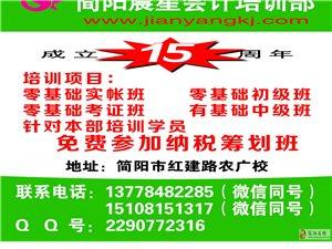 简阳晨星会计培训部—600元零基础学会计实账!