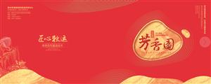 贵州芳香园民族特色食品股份有限公司